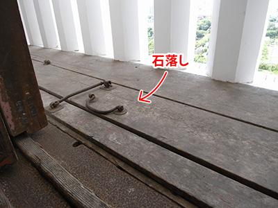 姫路城-石落とし