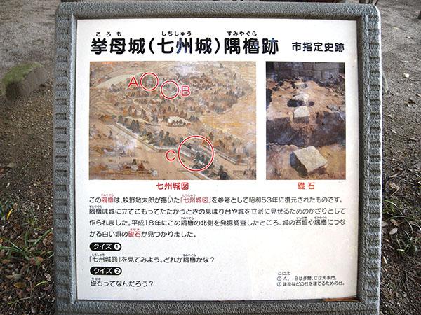 挙母城(七州城)