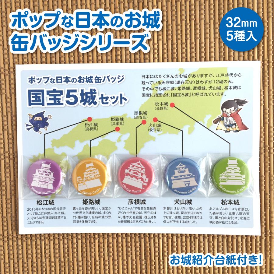ネットショップ/日本のお城バッジ