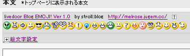 livedoor Blog EMOJI!