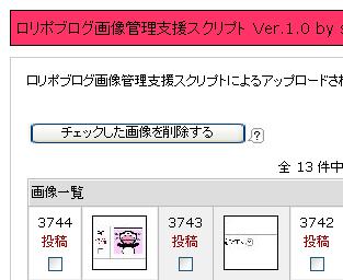 ロリポブログ THUMBNAIL! Ver.1.0