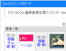 FC2 BLOG 画像管理支援スクリプト Ver.1.0