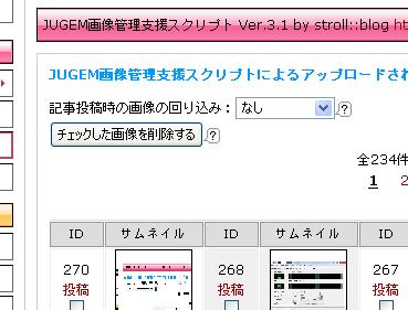 JUGEM THUMBNAIL! Ver.3.1