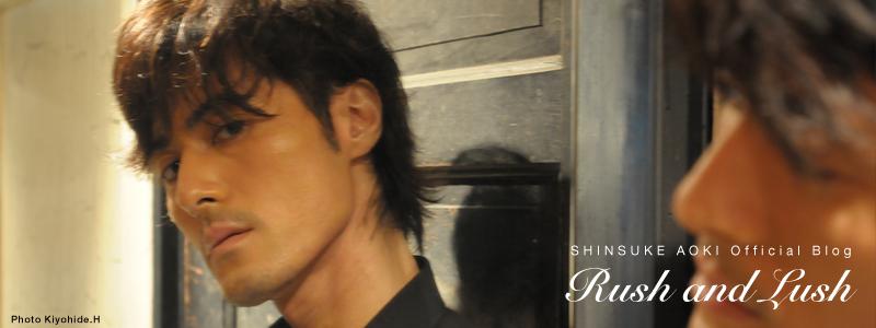 Rush and Lush | 青木伸輔オフィシャルブログ information ======