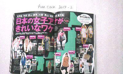 日本の女子アナがきれいなワケ♪アネキャン2014年2月 オークション出品画像