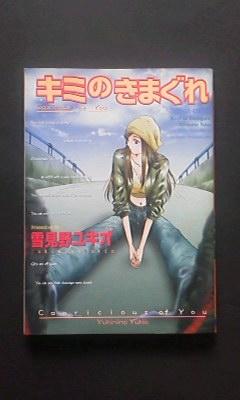 街角フェロモン☆女の子の正直な視線が等身大★キミのきまぐれ=雪見野ユキオ オークション出品画像