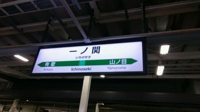 今日の終着駅