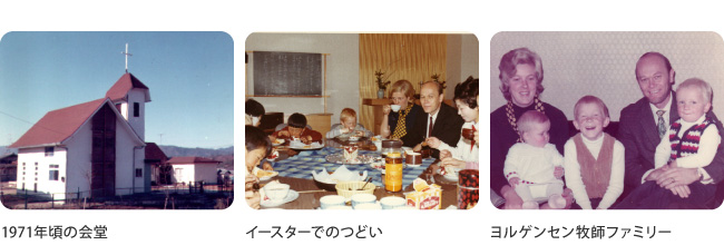 1970年当時の写真