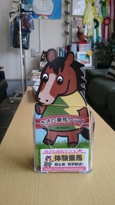 秋田 習い事 趣味 お稽古 パンフレット 乗馬クラブ 可愛い キャラクター