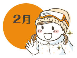 月刊トウコちゃん2月.png
