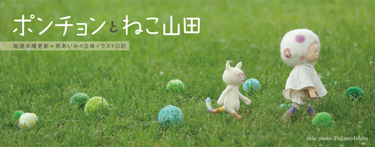 ポンチョンとねこ山田/くたくた用2.jpg