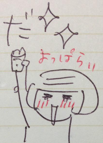 置きメモ_酔っぱらい.JPG