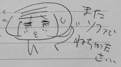置きメモ_ソファ2.jpg