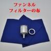 ファンネルフィルターの替え布
