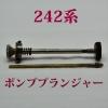 242系ポンププランジャー