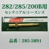 282/285/200Bジェネレーター