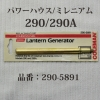 290/290Aジェネレーター