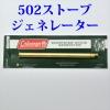 502ジェネレーター