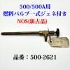 500燃料バルブ