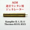 AGM 逆さランタン用ジェネレーター