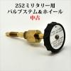 252/252Aバルブステム&ホイール