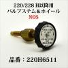 220/228バルブステム&ホイール