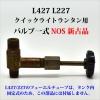 L427バルブ一式