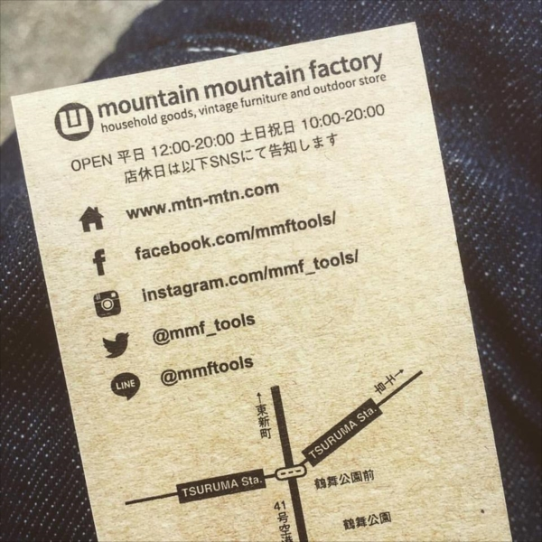 mountain mountain factory