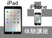 iPhone体験講座・iPad体験講座