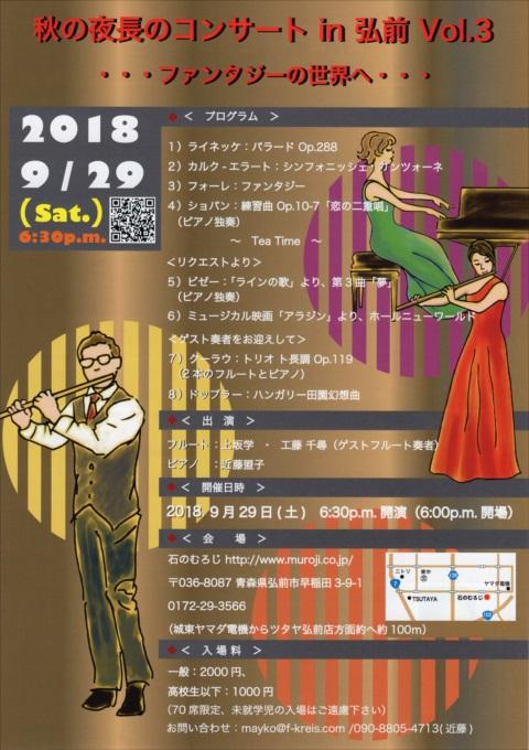 弘前Vol.3フライヤー