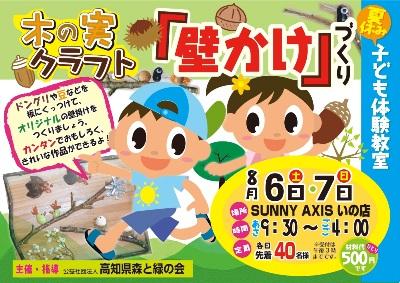 夏休み子ども体験教室@サニーアクシスいの店