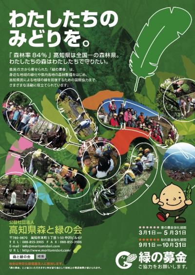 高知県緑の募金チラシ-表