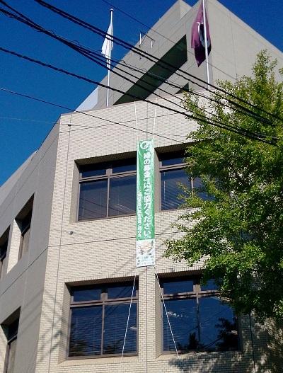 県西庁の垂れ幕