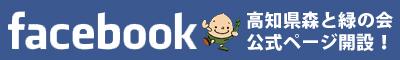 高知県森と緑の会 公式フェイスブックページ