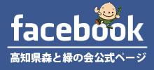 高知県森と緑の会 公式フェイスブックページ 小