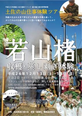 若山楮ツアー2014