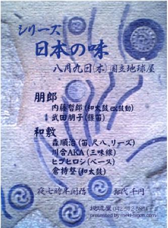 シリーズ日本の味070809