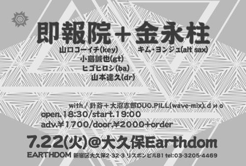 080722_即報院+金永柱
