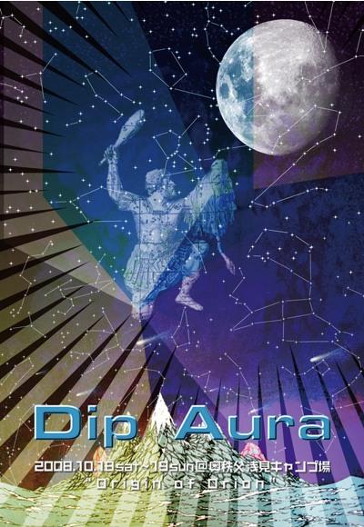 DipAura 2008/10/18