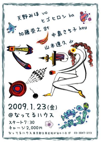 2009/1/23