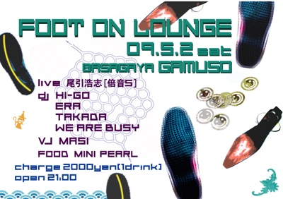 Foot on Lounge 2009/05/02