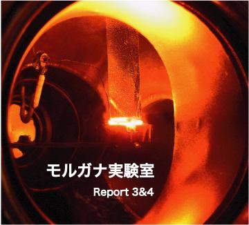 モル実report3&4