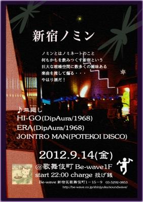新宿ノミン 2012/09/14