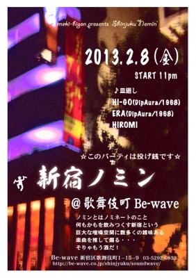 新宿ノミン 1302