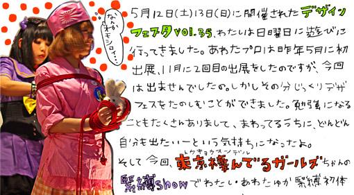 あわプロちゃんが東京棲んでるガールズに…!?