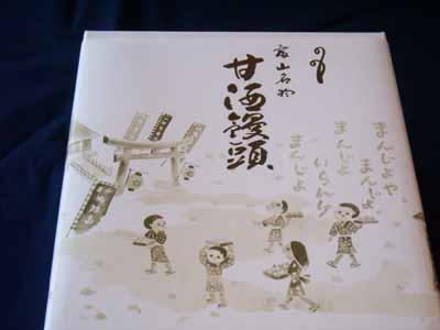 竹林堂甘酒饅頭2