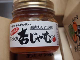 杏ジャム2