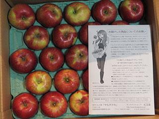 紅玉屋のりんご