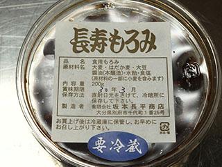 長寿味噌2