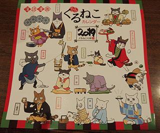 くるねこカレンダー1810